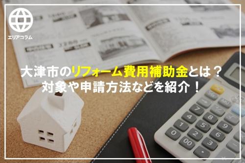 大津市のリフォーム費用助成の補助金が受けられる対象とは?