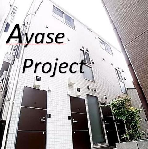 綾瀬プロジェクト