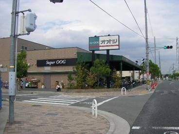 スーパーオオジ伊丹店