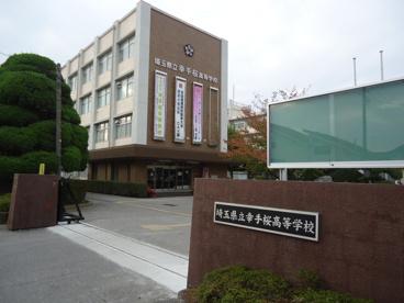 埼玉県立幸手桜高等学校情報ペー...