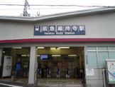 阪急 総持寺駅