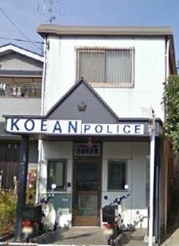 大阪府北堺警察署東浅香山町交番...