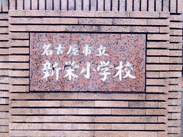名古屋市立 新栄小学校情報ペー...