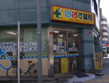 ぱぱす薬局蒲田店