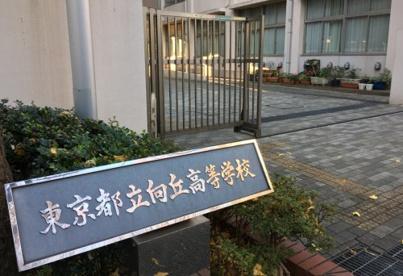 東京都立向丘高等学校情報ページ...