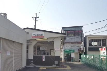 南海本線「北助松」駅情報ページ...