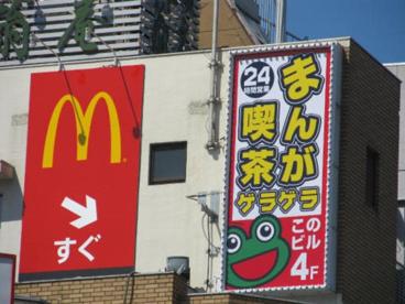 まんが喫茶ゲラゲラ 横浜西口店