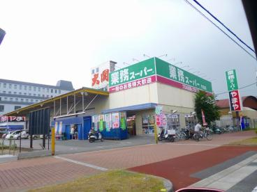 ここ から 近く の スーパー
