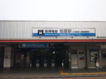 岩屋駅情報ページ|須磨区名谷の...