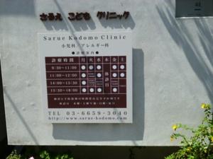 さるえ こどもクリニック情報ページ 江東区 墨田区エリアの賃貸