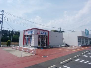 名学館ライフガーデン東松山校情...