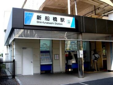 東武野田線 新船橋駅情報ページ...