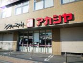 アカシヤ JR西宮駅前店