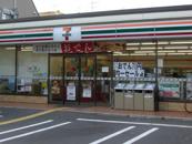 セブンイレブン西宮若草町店