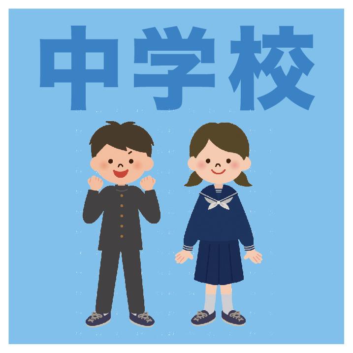 藤沢市立湘南台中学校情報ページ...