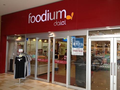 foodium 多摩センター