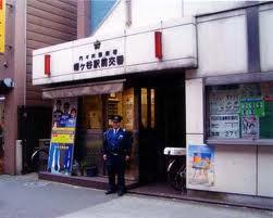 代々木警察署笹塚交番情報ページ...