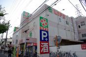 スーパーライフ尼崎大西店