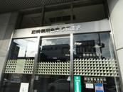 尼崎信用金庫 多田店