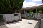 岩園幼稚園