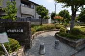水明台第9公園