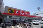 サンドラッグ武庫之荘店