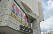 上政 山下駅前店