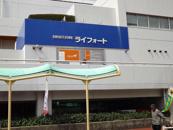 ライフォート芦屋浜店