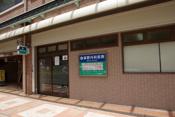 瀬野内科医院