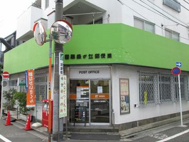 祐天寺 郵便 局