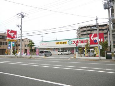 スギ薬局東園田店