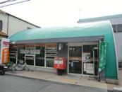 尼崎南武庫郵便局