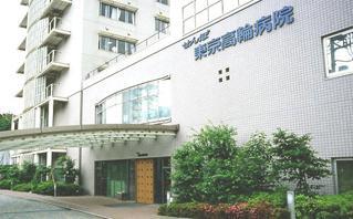 せんぽ東京高輪病院情報ページ|...