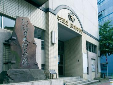 中央区立日本橋中学校情報ページ...