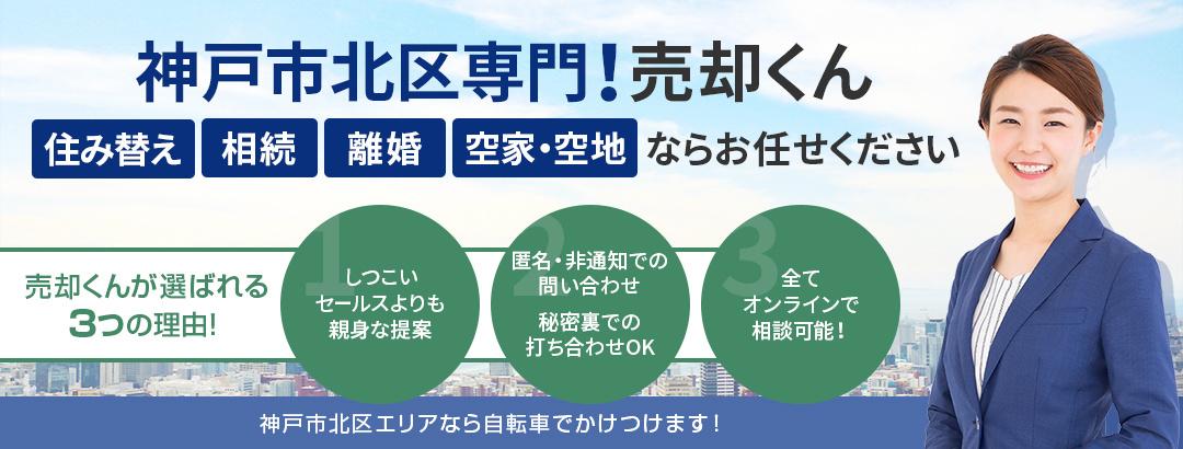 神戸市北区専門!売却くん住み替え・相続・離婚・法律相談ならお任せください 神戸市北区エリアなら自転車でかけつけます! 24時間対応可能です!