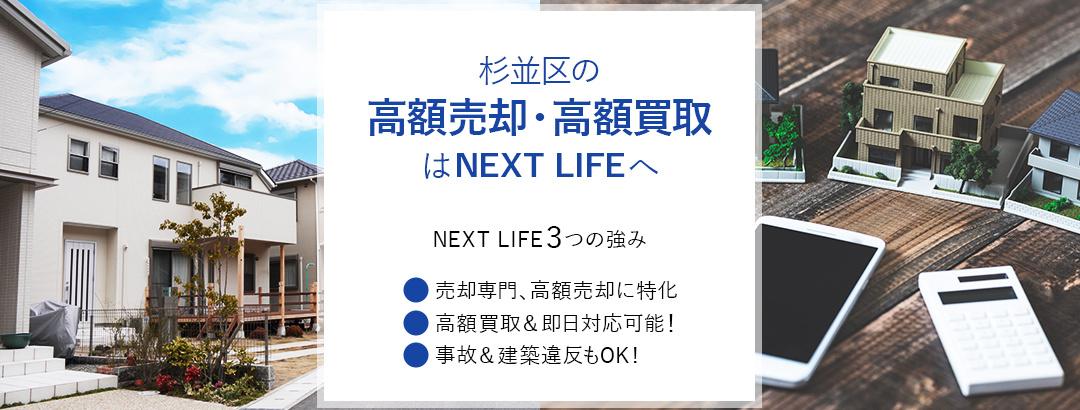 杉並区の 高額売却・高額買取は NEXT LIFEへ  NEXT LIFE3つの強み 売却専門、高額売却に特化 高額買取&即日対応可能! 事故&建築違反もOK!