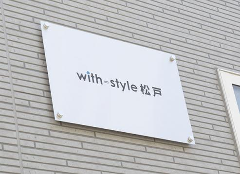 with-style 松戸の