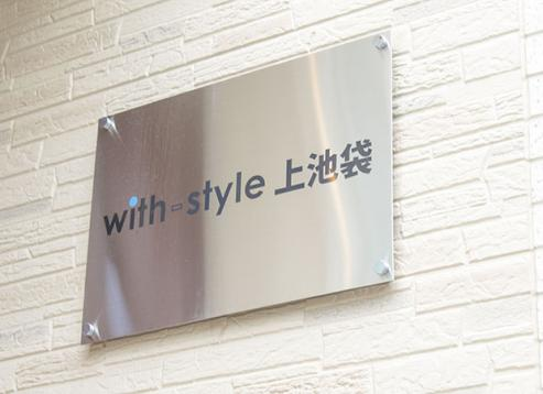 with-style 上池袋の玄関