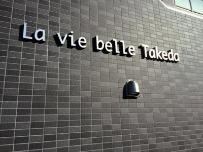 【外観パース】La vie belle Takeda