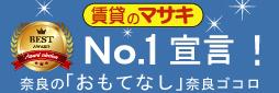 奈良のおもてなし奈良ゴコロ|賃貸のマサキ