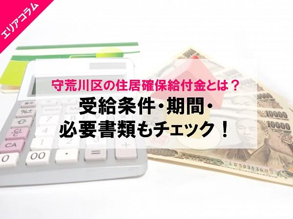 10 荒川 万 給付 区 円