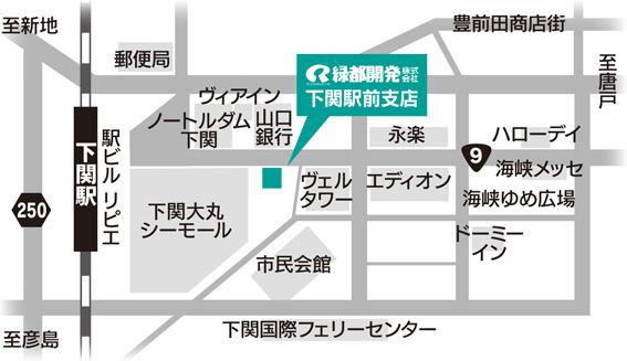 下関駅周辺の賃貸は緑都開発 下関駅前支店へ