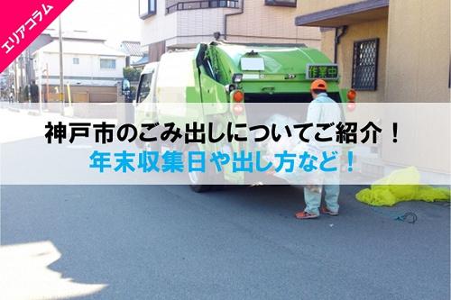 スプレー 神戸 缶 市