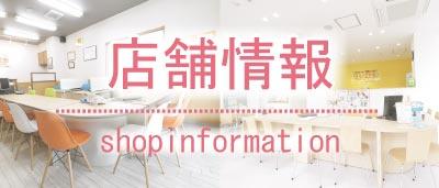 奈良女子大学生協提携店の賃貸のマサキ店舗情報