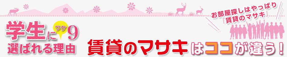 賃貸のマサキはココが違う!奈良女子大学生に選ばれる理由(ワケ)9つ