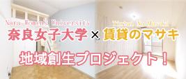 奈良女子大学×賃貸のマサキの賃貸物件コラボ企画