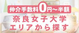 奈良女子大学の一人暮らし賃貸情報