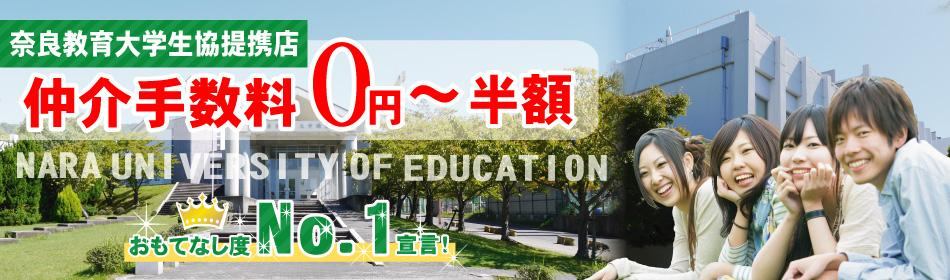 奈良教育大学学生生協提携店の賃貸のマサキ【仲介手数料0円~半額】