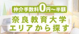 奈良教育大学周辺の賃貸物件・お部屋探し・下宿先・一人暮らしの賃貸物件一覧