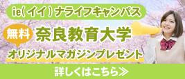 奈良教育大学冊子問合せ